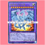 MVP1-JP001 : Neo Blue-Eyes Ultimate Dragon (Kaiba Corporation Ultra Rare)