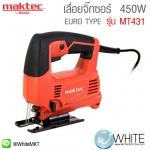 เลื่อยจิกซอร์ EURO TYPE 450W รุ่น MT431 ยี่ห้อ Maktec (JP)