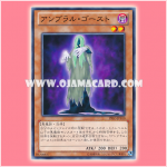 PRIO-JP010 : Umbral Horror Ghost / Umbral Ghost (Common)