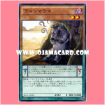SD31-JP022 : Zany Zebra / Evil Zebra (Common)