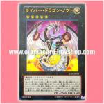 SD26-JP038 : Cyber Dragon Nova (Ultra Rare)