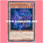 DUEA-JP026 : Shadoll Dragon (Common) 95%