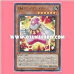 VJMP-JP144 : Performapal Clay Breaker (Ultra Rare)