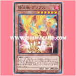 CBLZ-JP029 : Hazy Flame Griffin / Haze Beast Gryps (Common)