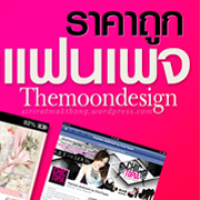 ร้านwww.themoondesign.com