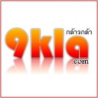 ร้าน9kla.com