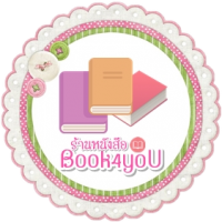 ร้านBook4yoU