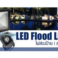 16. LED Flood Light ไฟส่องป้าย,ส่องอาคาร