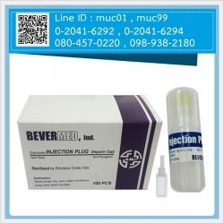 ข้อต่อฉีดยาให้น้ำเกลือ Luer Slip (BMI) #กล่อง (100อัน) (Heparine cap / Injection plug)
