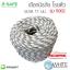 เชือกโรยตัว ขนาด 11 มม. รุ่น R002 (Braided Rope) ขายเป็นเมตร ความยาวรวมทั้งม้วน 200 เมตร thumbnail 1