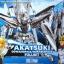 HG SEED 1/100 Akatsuki Gundam (Silver Ver.) thumbnail 1