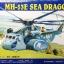 1/72 MH-53E SEA DRAGON thumbnail 1