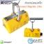 ตัวยกชนิดแม่เหล็ก ยี่ห้อ K-LIFT (Permanant Magnetic Lifter) thumbnail 1