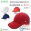 หมวกนิรภัย กันกระแทกแบบสปอร์ต ALFA 5 (Sport Bump Cap ALFA 5) thumbnail 1