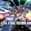 Strike Freedom Gundam (HGCE) thumbnail 1