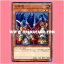 CIBR-JP032 : Soldier Dragon (Common) thumbnail 1
