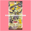 912 - Maximum Crisis [MACR-JP] - Booster Box (JP Ver.) thumbnail 2