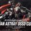 HG SEED (49) 1/144 Civilian Astray DSSD Custom thumbnail 1