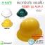 หมวกนิรภัยขอบเต็ม กันกระแทก และไฟฟ้าแรงสูง ALFA 2 (Safety Hat ALFA 2) thumbnail 1