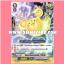 PR/0476TH : ธันเดอร์เอเลเมนทัล, โกโรโระ (Thunder Elemental, Gororo) - แบบโฮโลแกรมฟอยล์ thumbnail 1