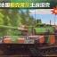 1/35 France Army Tank LECLERC thumbnail 1
