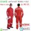 ชุดทำงานผ้า NOMEX 4.05Z ชุดหมีติดแถบสะท้อน รุ่น WC-05 (NOMEX WORK CLOTHING) thumbnail 1