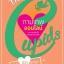the Cupids บริษัทรักอุตลุด : กามเทพออนไลน์ thumbnail 1