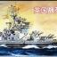 1/350 British Battleship Series thumbnail 1