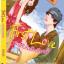 First love ขอหัวใจให้รักสักครั้ง โดย ลลนล thumbnail 1