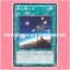 ORCS-JP052 : Star Light, Star Bright (Common) thumbnail 1