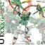 MG 1/100 Gundam Altron [Super Nova] thumbnail 1