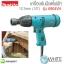 """เครื่องขันน๊อตไฟฟ้า 12.7mm (1/2"""") รุ่น 6904VH ยี่ห้อ Makita (JP) IMPACT WRENCH thumbnail 1"""
