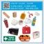 ชุดปฐมพยาบาล (First Aid Kit) thumbnail 1