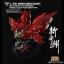 BSC 1/35 MSN-06S SINANJU Bust + Base GYH03 [Yi Hui] thumbnail 10