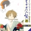 Natsume Yuujinchou 3 : นัตสึเมะและหนังสือแห่งเพื่อน ภาค 3 (บรรยายไทย 4 แผ่นจบ) thumbnail 1