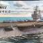 30CM CVN-68 USS NIMITZ thumbnail 1