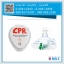 ชุดช่วยหายใจปากเป่า , หน้ากากกันสัมผัส (CPR Mask , Pocket Mask) thumbnail 1