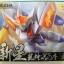 New Ryujin-Maru ริวโอมารุ thumbnail 2