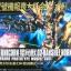 HG 1/144 (175) Unicorn 02 Banshee Norn (Destroy Mode) [Daban] thumbnail 1