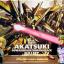 HG SEED (15) 1/100 Akatsuki Gundam thumbnail 1