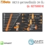 MC10 ชุดถาดเครื่องมือ 34 ชิ้น รุ่น 027500010 ยี่ห้อ BETA จาก อิตาลี thumbnail 1