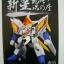 New Ryujin-Maru ริวโอมารุ thumbnail 3