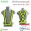 เสื้อสะท้อนแสงแบบแถบเส้น สีเขียวสะท้อนแสง รุ่น TV-3 ( Traffic Vest ) thumbnail 1