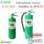 ถังดับเพลิงชนิด Holotron 10-20 ปอนด์ ยี่ห้อ Sansafety รุ่น HPCE-01 ( FIRE EXTINGUISHERS ) thumbnail 1