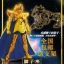 Saint Cloth Myth EX Leo Aioria [LC Model] thumbnail 1