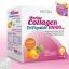 Vistra Marine Collagen TriPeptide 10000 mg. รสส้ม+สัปปะรด 1 กล่อง - Marine Collagen Tripeptide 10000 mg plus L-Ariginine and Glycine Plus Orange Pineapple Flavour มารีน คอลลาเจน ไตรเปปไทด์ 10000 มิลลิกรัม พลัส แอล-อาร์จินีน แอนด์ ไกลซีน กลิ่นส้ม สับปะรด thumbnail 1