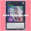 NECH-JP054 : Stellarknight Triveil (Secret Rare) thumbnail 1