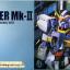 PG 1/60 RX-178 Gundam MK-II / RX-178 Fighter MK-II thumbnail 2