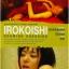 Irokoishi Roaming Hokaido : สูตรรักนอกตำรา ภาคตระเวนฮอกไกโด thumbnail 1