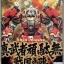 MG (012B) 1/100 Shin Musha Gundam (แบบมีฉาก) thumbnail 2